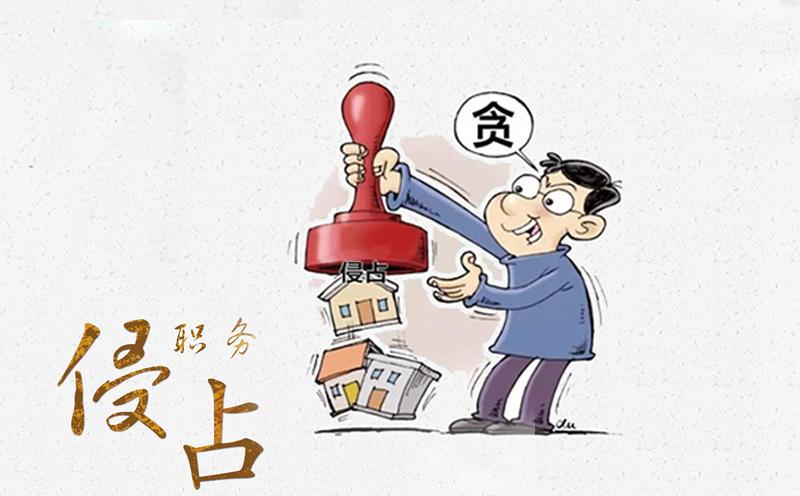 经广州刑事辩护律师辩护,李某犯职务侵占罪不