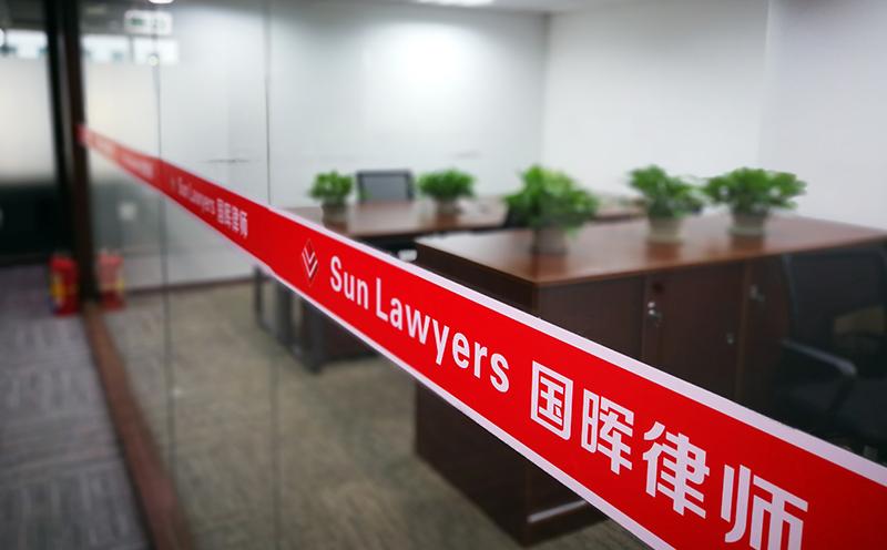 2008年国晖法律网络迅速扩展,在全国各地成立多个分所